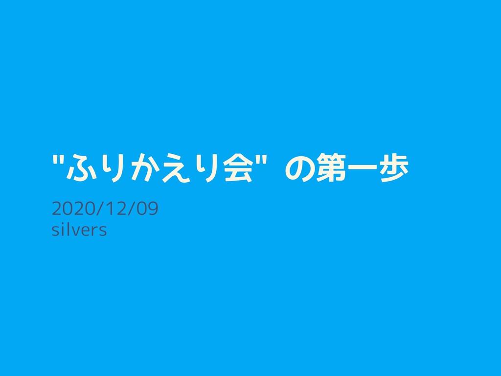 """""""ふりかえり会"""" の第一歩  TJMWFST"""