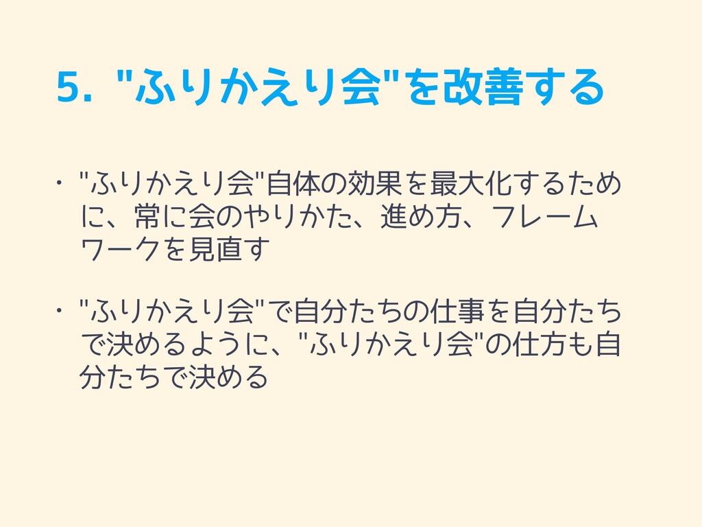 """5. """"ふりかえり会""""を改善する w ;Γ͔͑ΓձࣗମͷޮՌΛ࠷େԽ͢ΔͨΊ ʹɺৗʹձͷ..."""