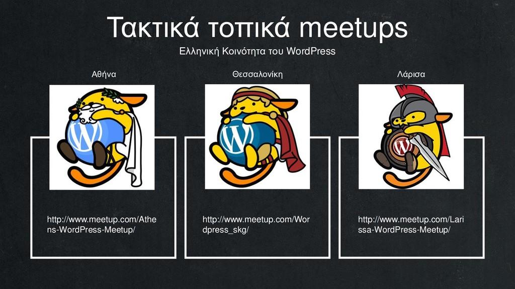 Τακτικά τοπικά meetups Ελληνική Κοινότητα του W...