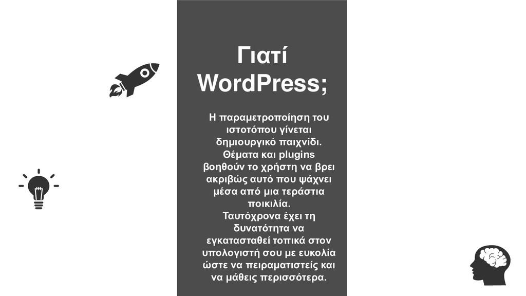 Γιατί WordPress; Η παραμετροποίηση του ιστοτόπο...