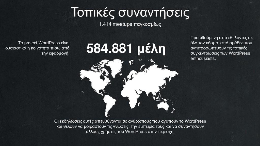 Τοπικές συναντήσεις 1.414 meetups παγκοσμίως Οι...