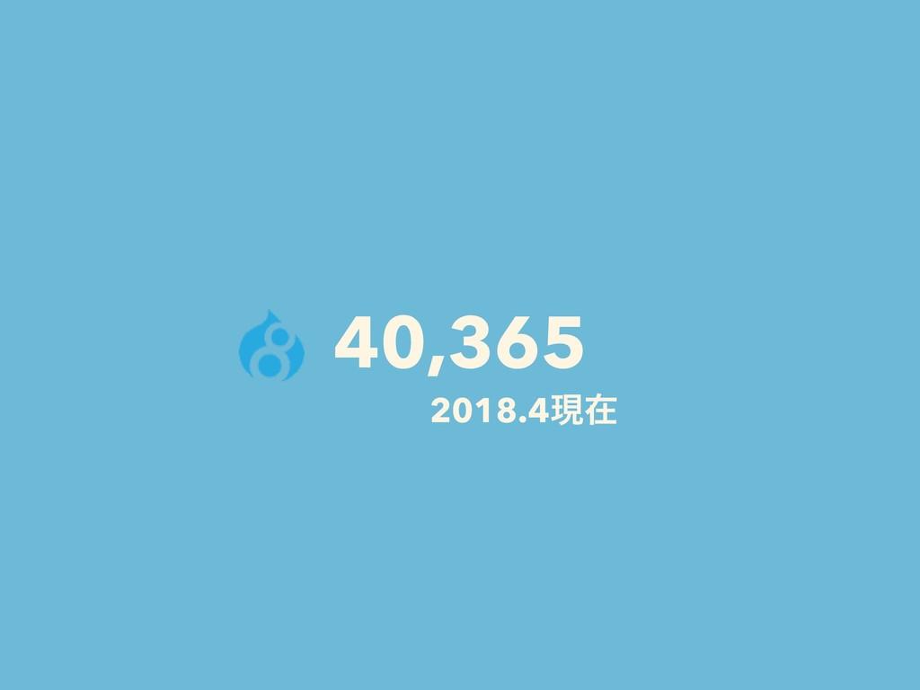 40,365 2018.4ݱࡏ