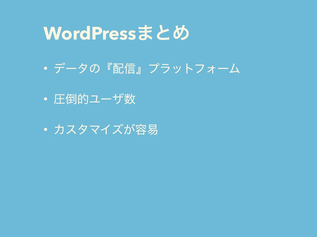 WordPress·ͱΊ • σʔλͷʰ৴ʱϓϥοτϑΥʔϜ • ѹతϢʔβ • Χελ...