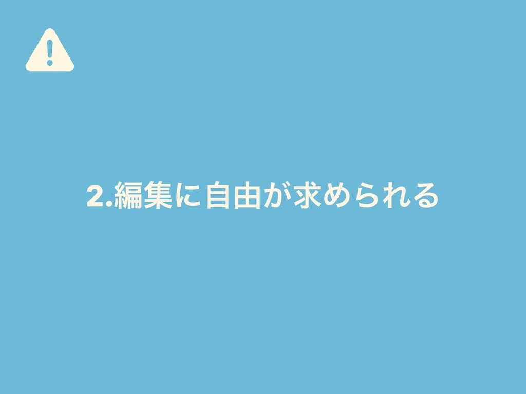 2.ฤूʹࣗ༝͕ٻΊΒΕΔ