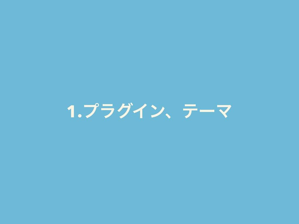 1.ϓϥάΠϯɺςʔϚ