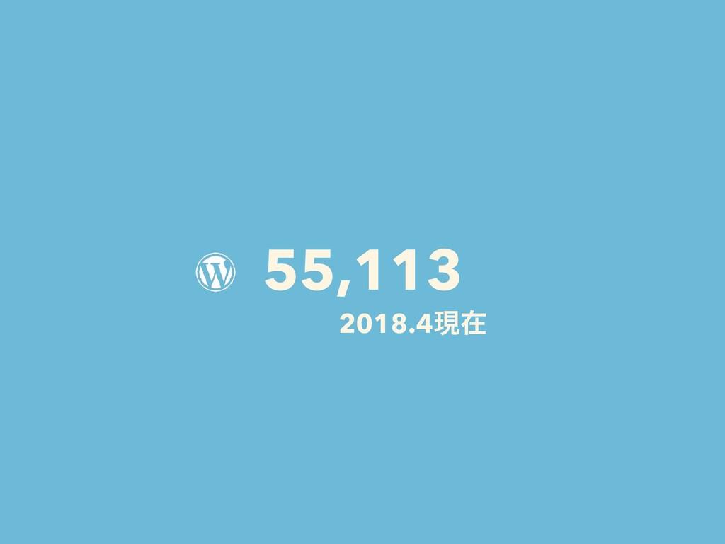 55,113 2018.4ݱࡏ