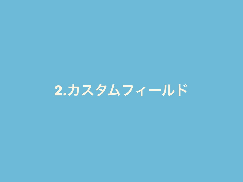 2.ΧελϜϑΟʔϧυ