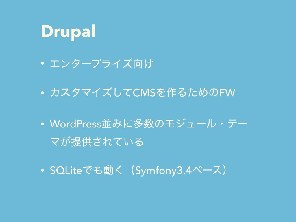 Drupal • ΤϯλʔϓϥΠζ͚ • ΧελϚΠζͯ͠CMSΛ࡞ΔͨΊͷFW • Wor...
