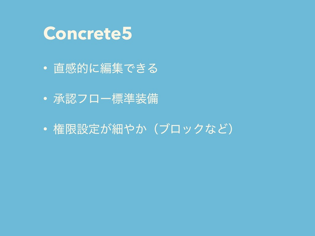 Concrete5 • ײతʹฤूͰ͖Δ • ঝϑϩʔඪ४උ • ݖݶઃఆ͕ࡉ͔ʢϒϩ...