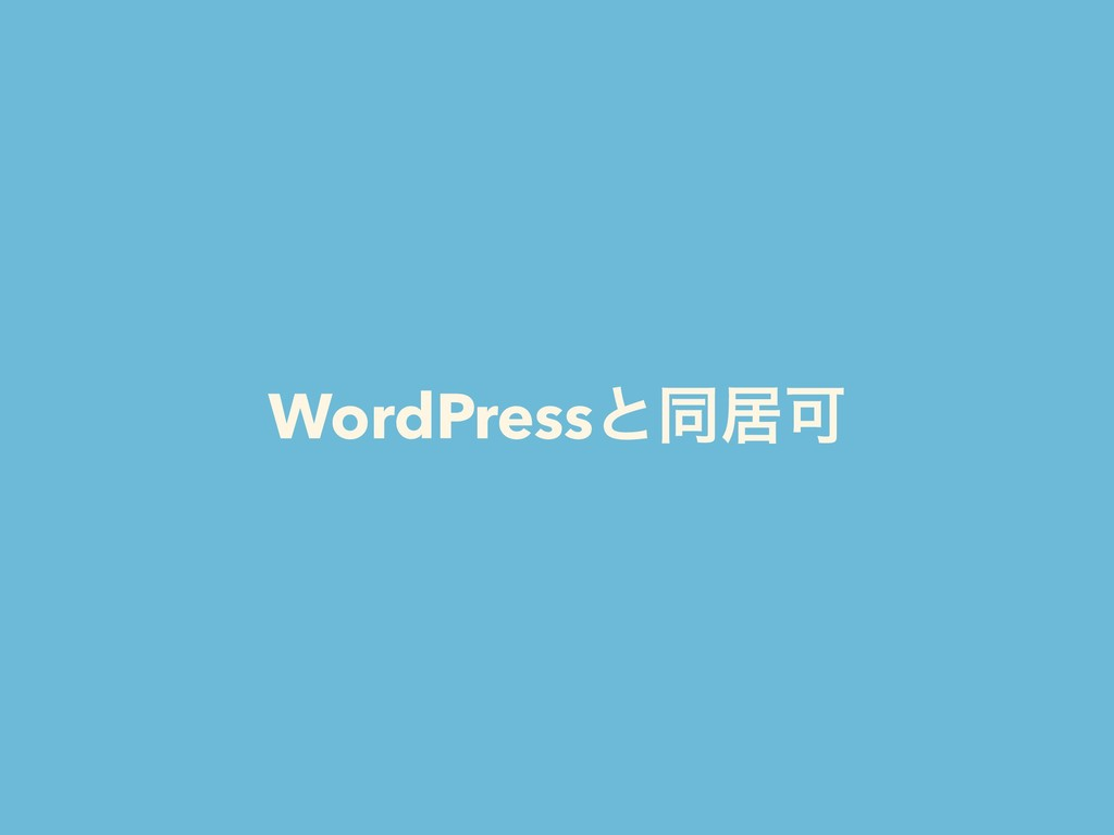 WordPressͱಉډՄ