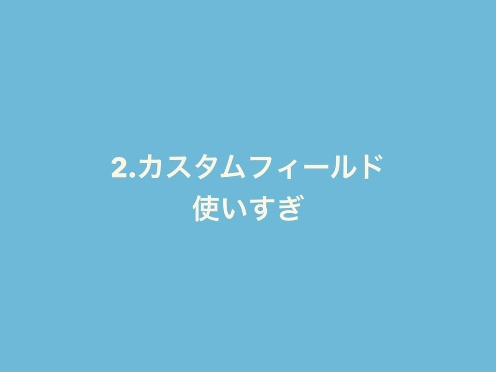 2.ΧελϜϑΟʔϧυ ͍͗͢