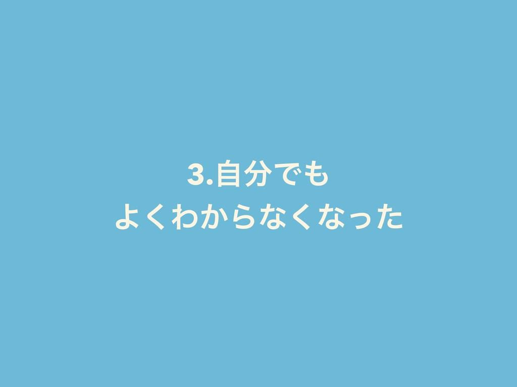3.ࣗͰ Α͘Θ͔Βͳ͘ͳͬͨ