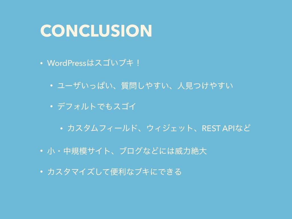 CONCLUSION • WordPressεΰ͍ϒΩʂ • Ϣʔβ͍ͬͺ͍ɺ࣭͍͢͠ɺ...
