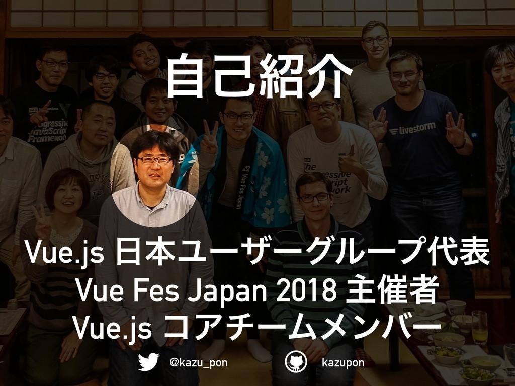 Vue.js ຊϢʔβʔάϧʔϓද Vue Fes Japan 2018 ओ࠵ऀ Vue...