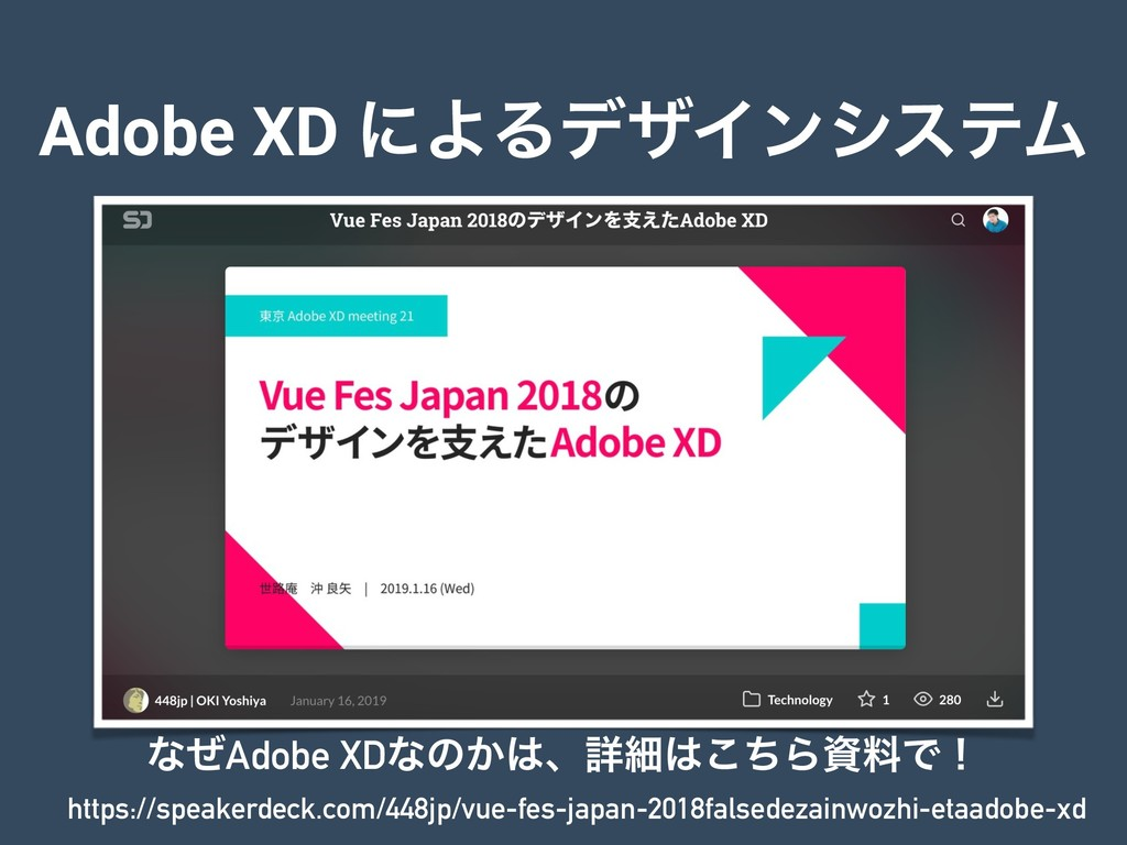 Adobe XD ʹΑΔσβΠϯγεςϜ https://speakerdeck.com/44...