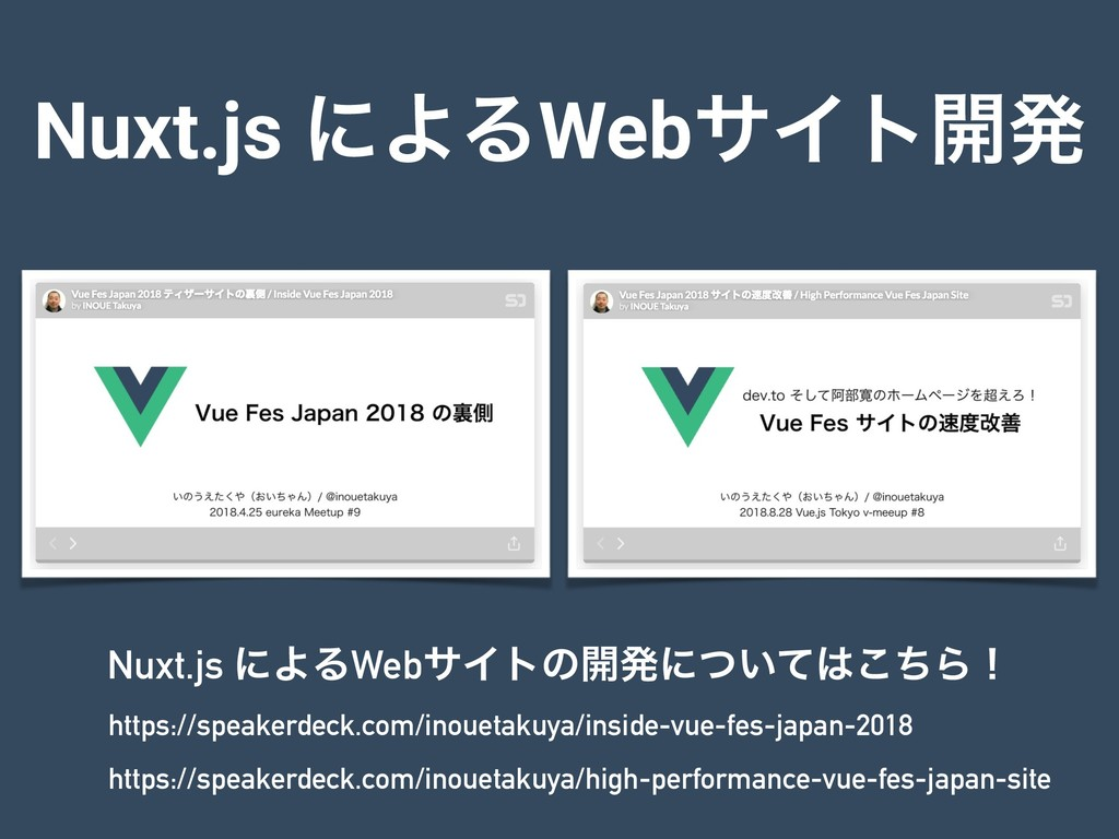 Nuxt.js ʹΑΔWebαΠτ։ൃ https://speakerdeck.com/ino...