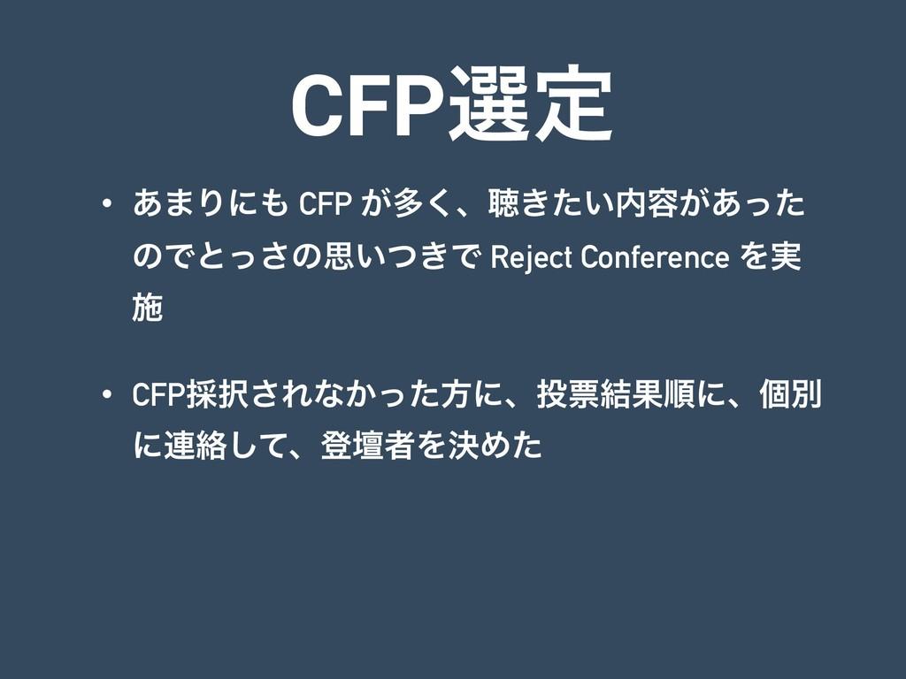CFPબఆ • ͋·Γʹ CFP ͕ଟ͘ɺௌ͖͍ͨ༰͕͋ͬͨ ͷͰͱͬ͞ͷࢥ͍͖ͭͰ Re...