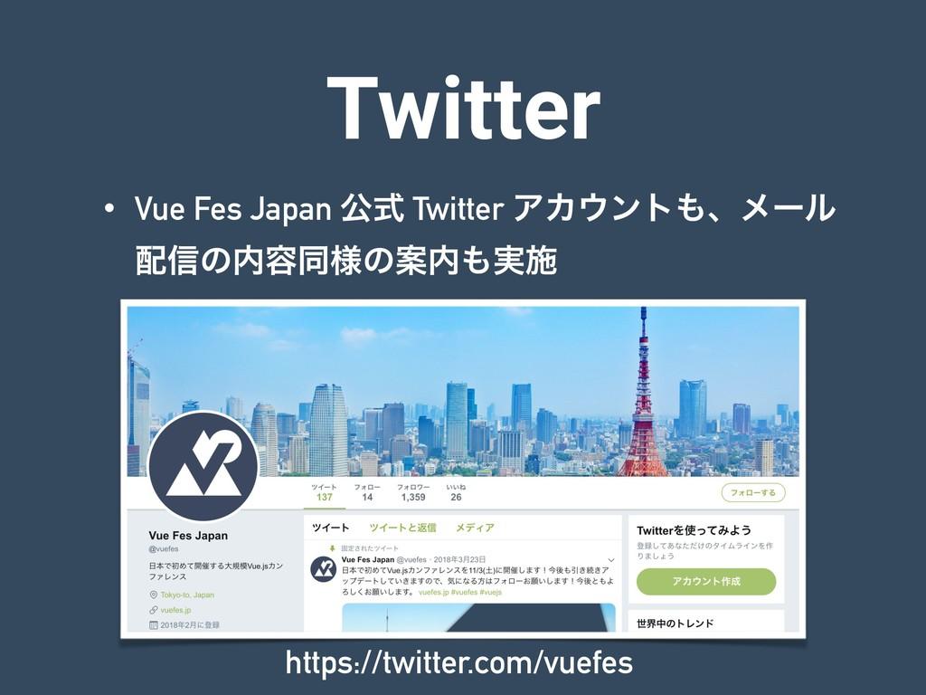 Twitter • Vue Fes Japan ެࣜ Twitter ΞΧϯτɺϝʔϧ ...