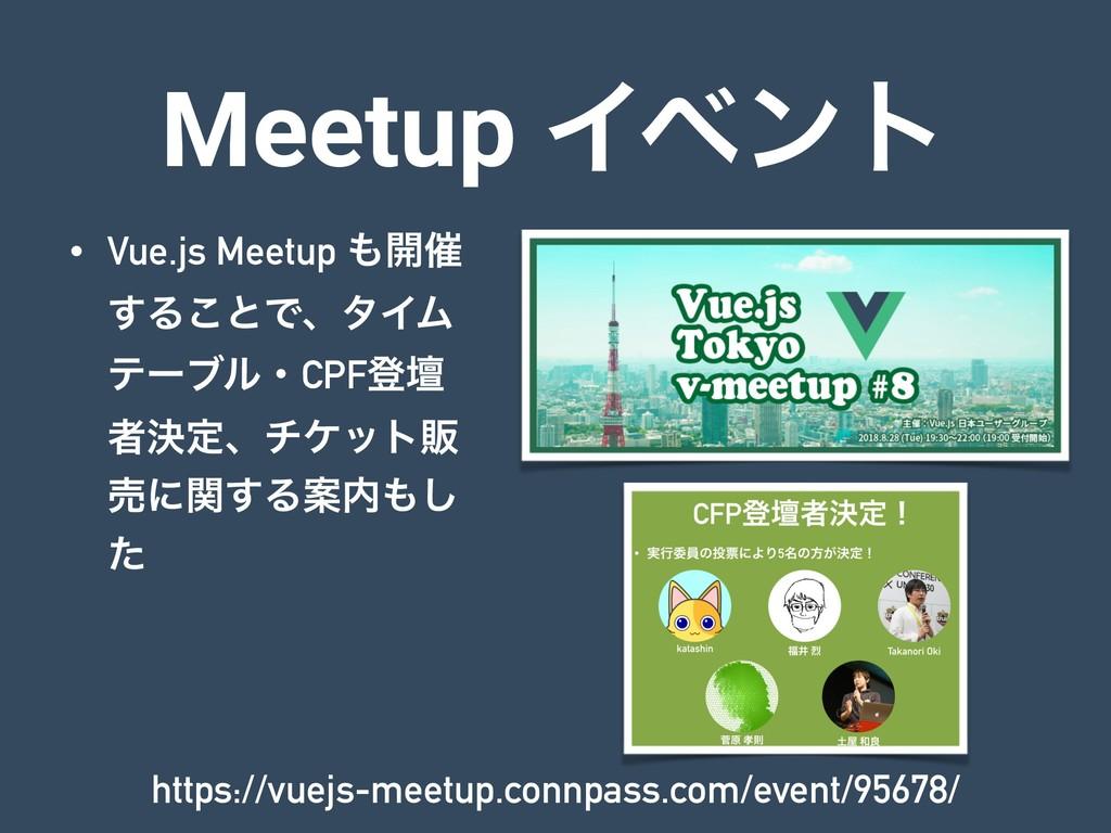 Meetup Πϕϯτ • Vue.js Meetup ։࠵ ͢Δ͜ͱͰɺλΠϜ ςʔϒϧɾ...