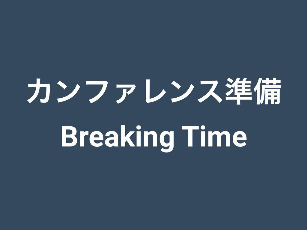 ΧϯϑΝϨϯε४උ Breaking Time