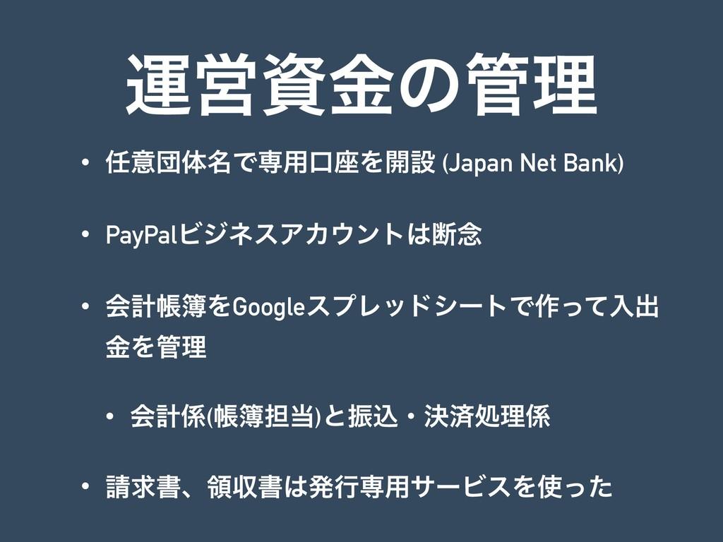 ӡӦࢿۚͷཧ • ҙஂମ໊Ͱઐ༻ޱ࠲Λ։ઃ (Japan Net Bank) • PayP...