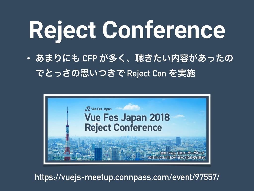 Reject Conference • ͋·Γʹ CFP ͕ଟ͘ɺௌ͖͍ͨ༰͕͋ͬͨͷ Ͱ...