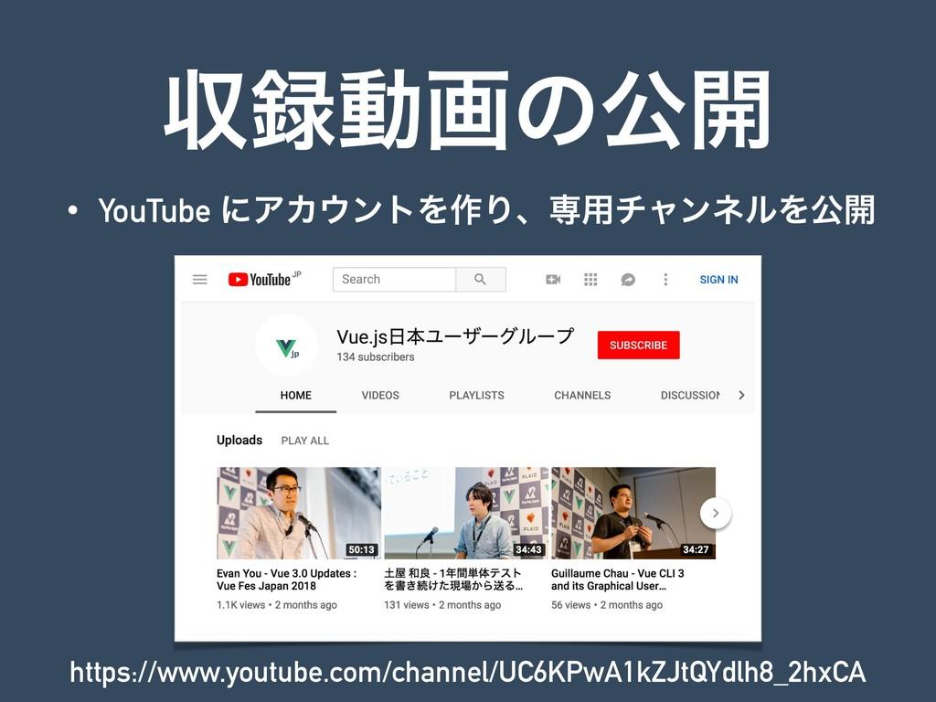 ऩಈըͷެ։ • YouTube ʹΞΧϯτΛ࡞Γɺઐ༻νϟϯωϧΛެ։ https://...