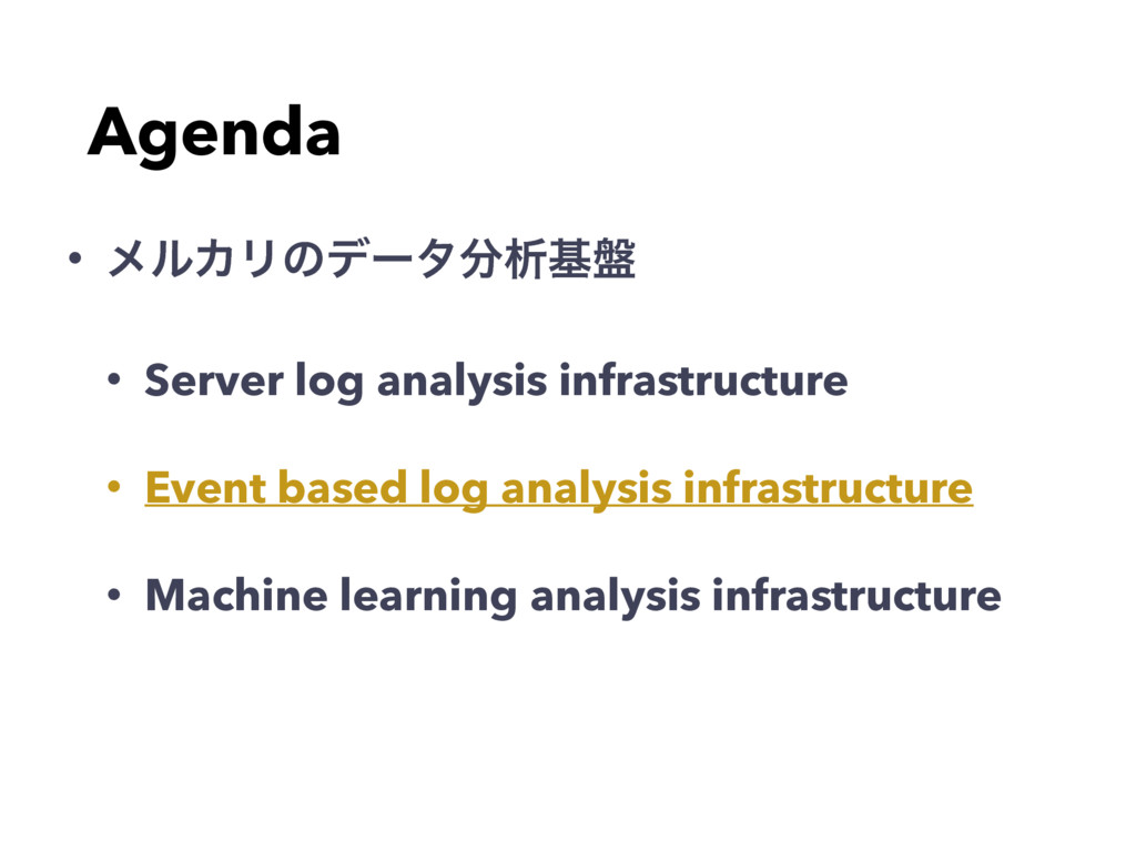 Agenda • ϝϧΧϦͷσʔλੳج൫ • Server log analysis inf...
