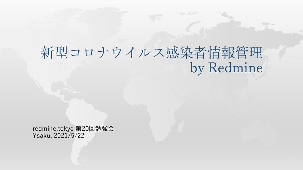 新型コロナウイルス感染者情報管理 by Redmine redmine.tokyo 第20回勉...