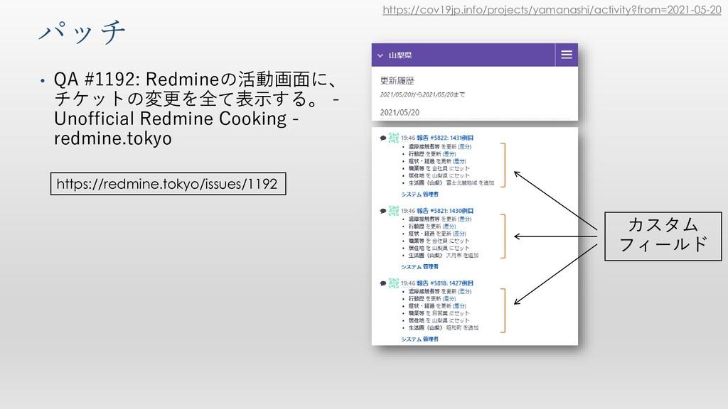 パッチ • QA #1192: Redmineの活動画面に、 チケットの変更を全て表示する。 ...