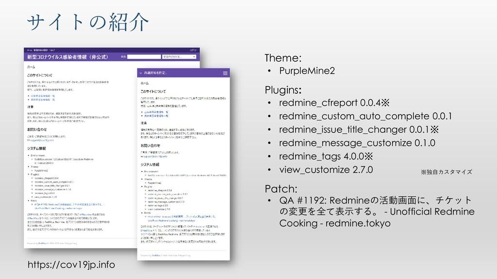 サイトの紹介 https://cov19jp.info Theme: • PurpleMine...