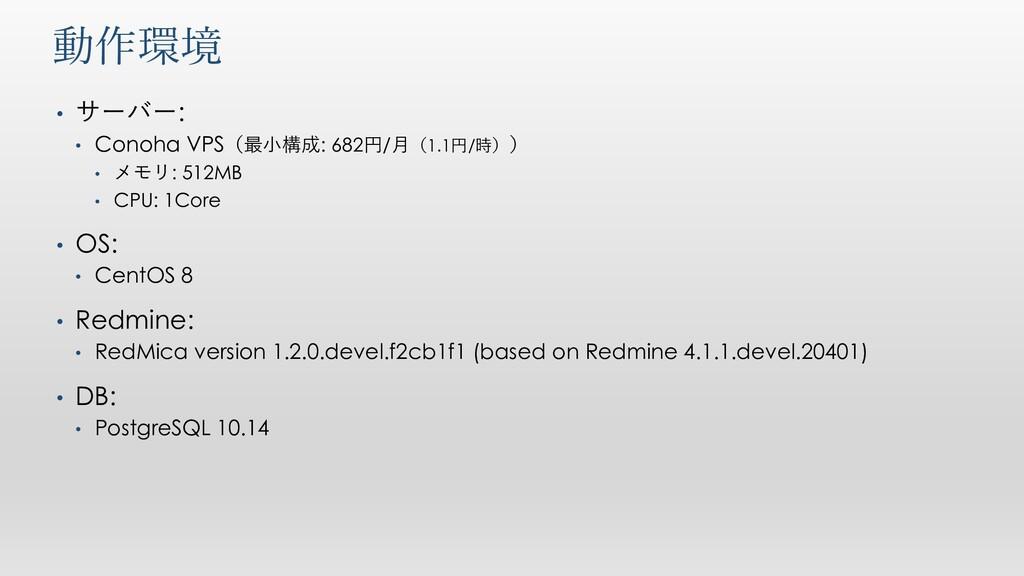 動作環境 • サーバー: • Conoha VPS(最小構成: 682円/月(1.1円/時))...