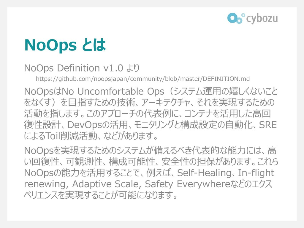 NoOps とは NoOps Definition v1.0 より https://githu...