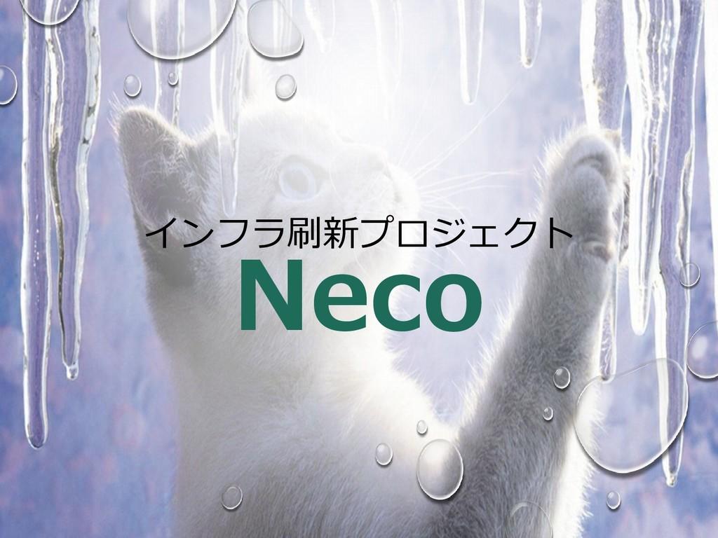 インフラ刷新プロジェクト Neco