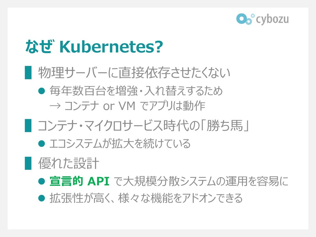なぜ Kubernetes? ▌物理サーバーに直接依存させたくない ⚫ 毎年数百台を増強・入れ...