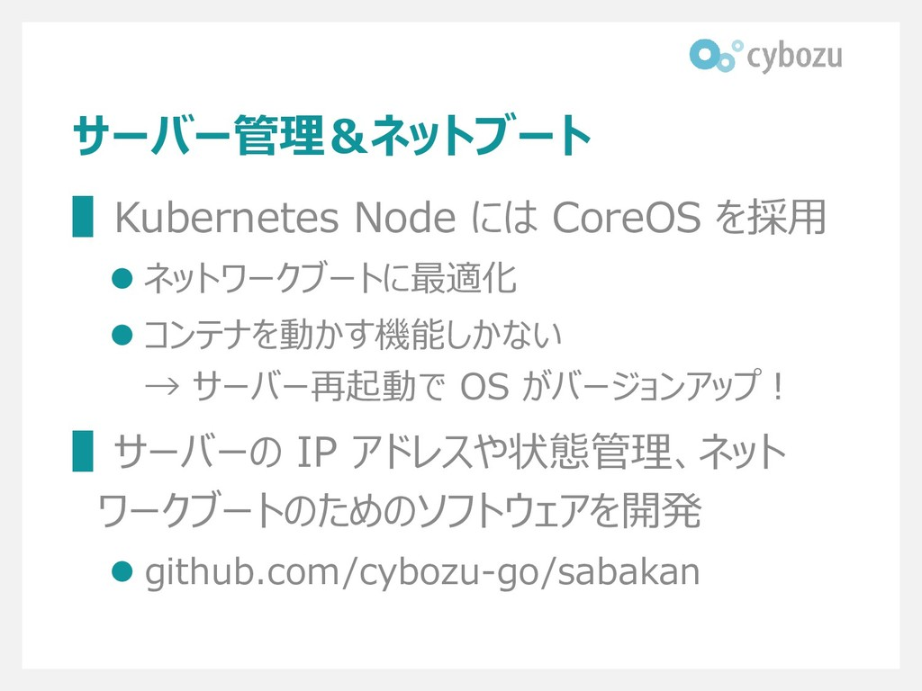 サーバー管理&ネットブート ▌Kubernetes Node には CoreOS を採用 ⚫ ...