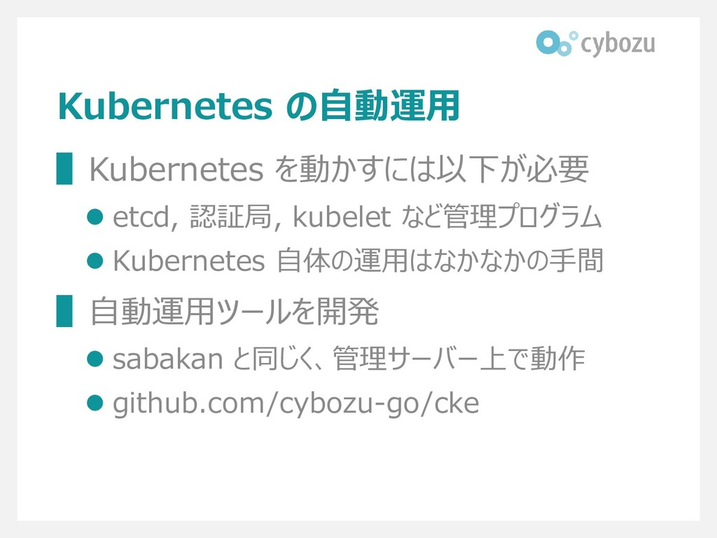 Kubernetes の自動運用 ▌Kubernetes を動かすには以下が必要 ⚫ etcd...