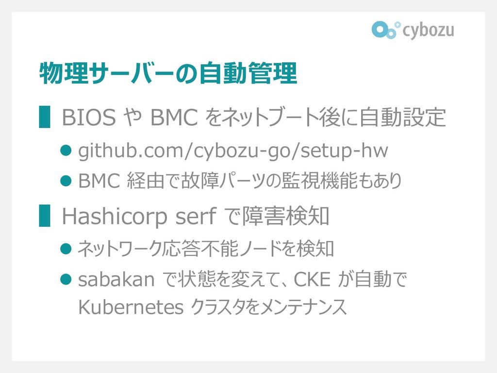 物理サーバーの自動管理 ▌BIOS や BMC をネットブート後に自動設定 ⚫ github....