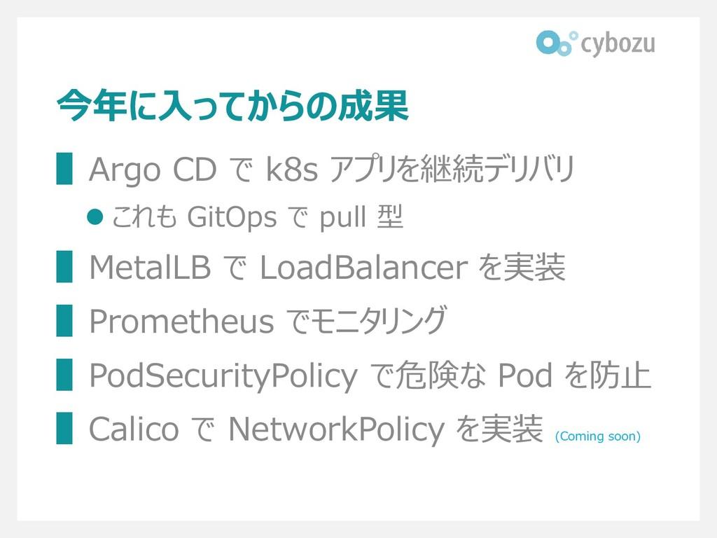 今年に入ってからの成果 ▌Argo CD で k8s アプリを継続デリバリ ⚫ これも Git...