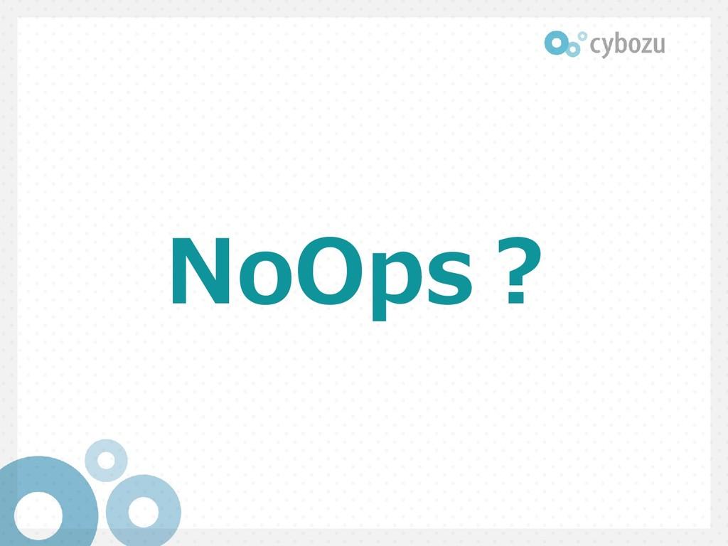 NoOps?