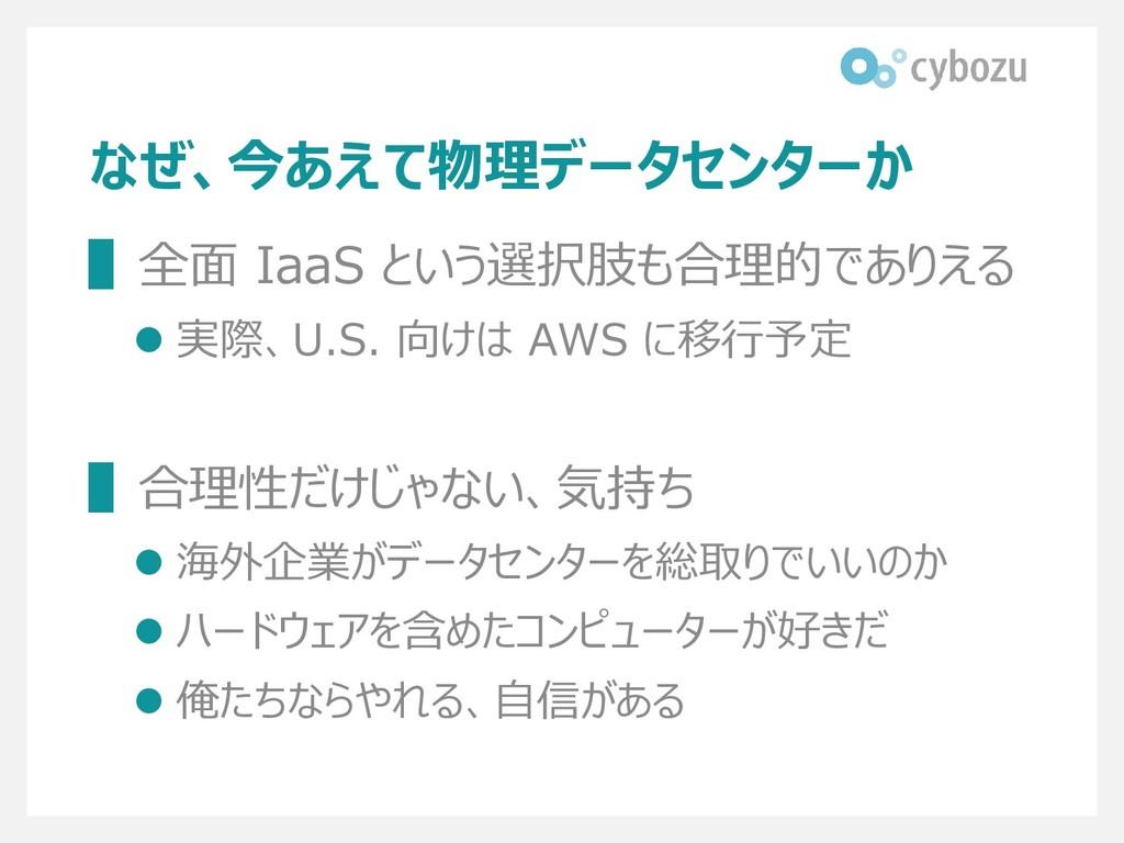 なぜ、今あえて物理データセンターか ▌全面 IaaS という選択肢も合理的でありえる ⚫ 実際...