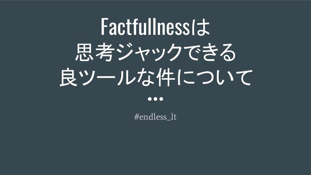 Factfullnessは 思考ジャックできる 良ツールな件について #endless_lt