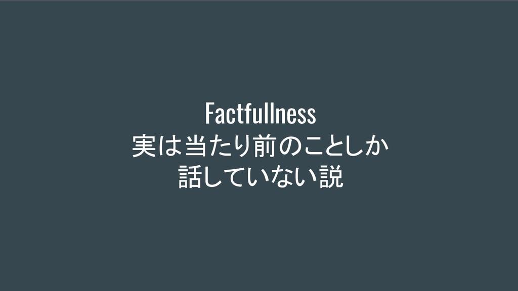 Factfullness 実は当たり前のことしか 話していない説