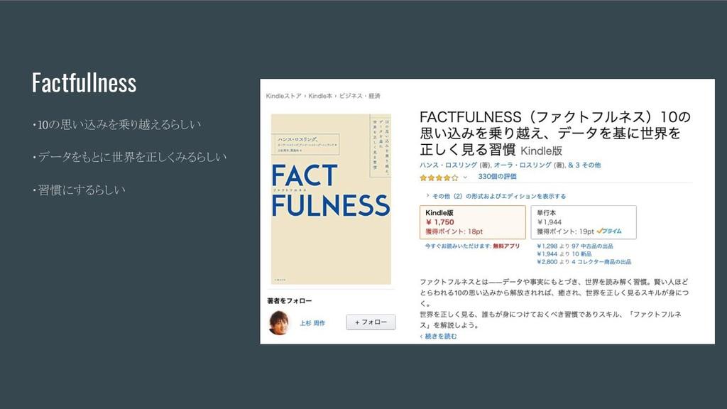 Factfullness ・ 10 の思い込みを乗り越えるらしい ・データをもとに世界を正しく...