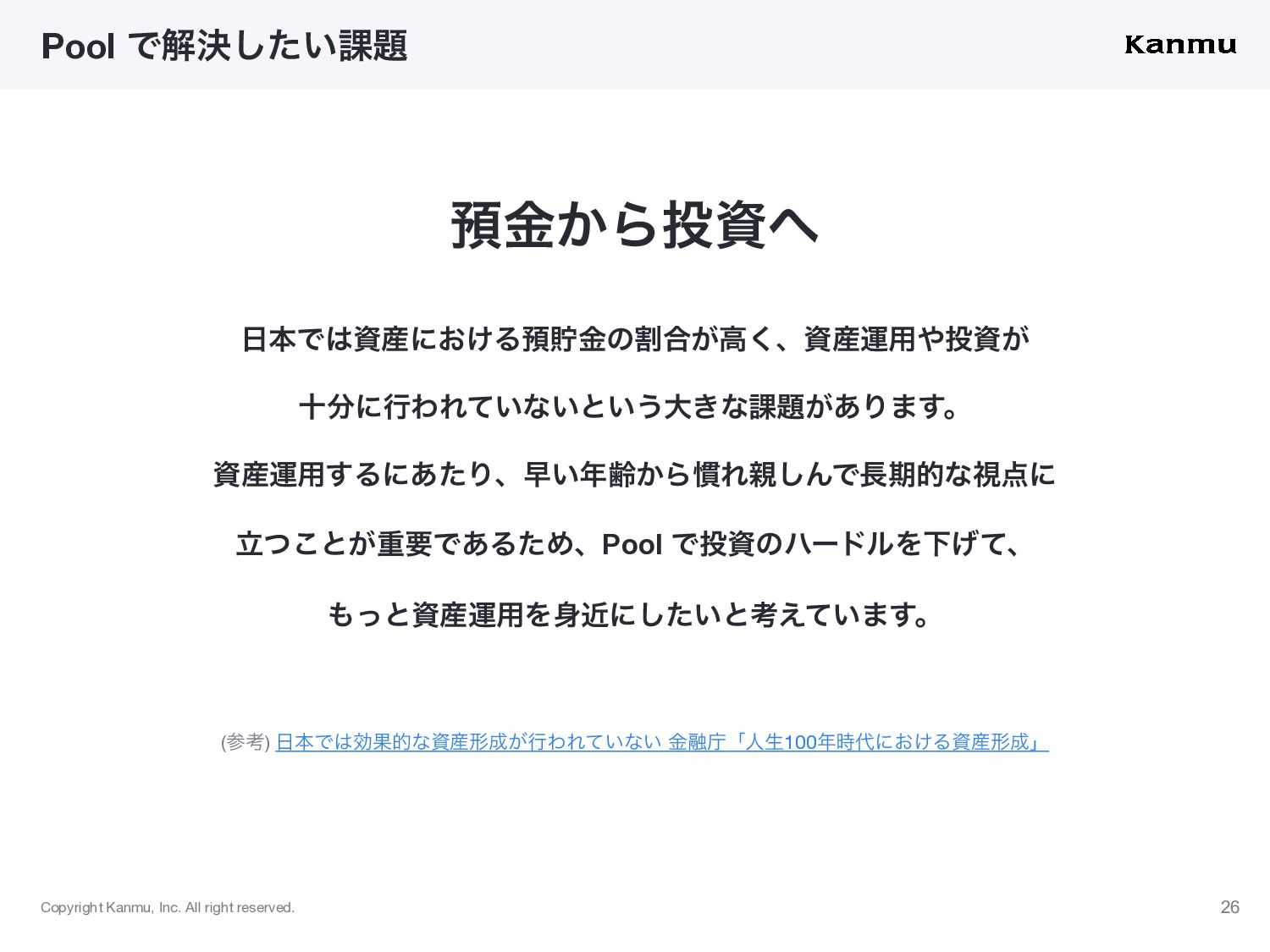 Copyright Kanmu, Inc. All right reserved. 社長一人時...