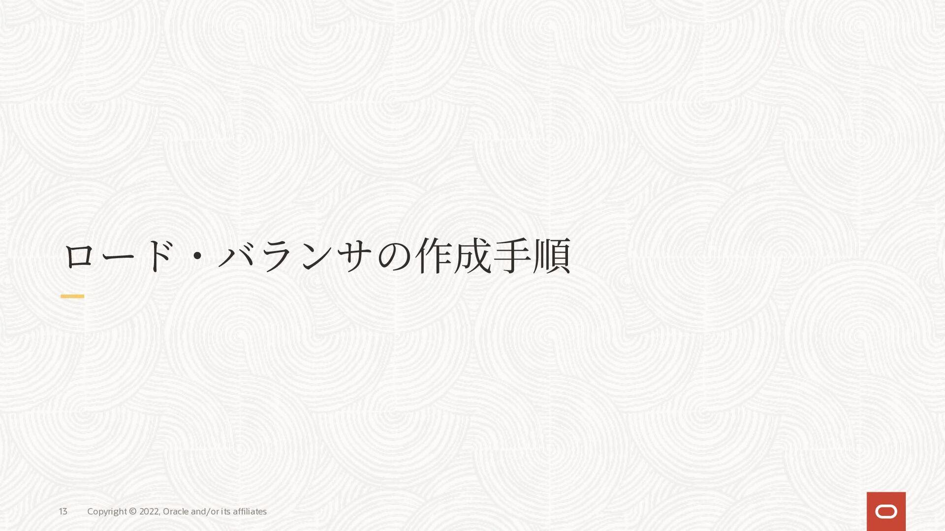 プライベート・ロード・バランサ (w/可用性ドメイン固有サブネット) プライベート・ロード・バ...