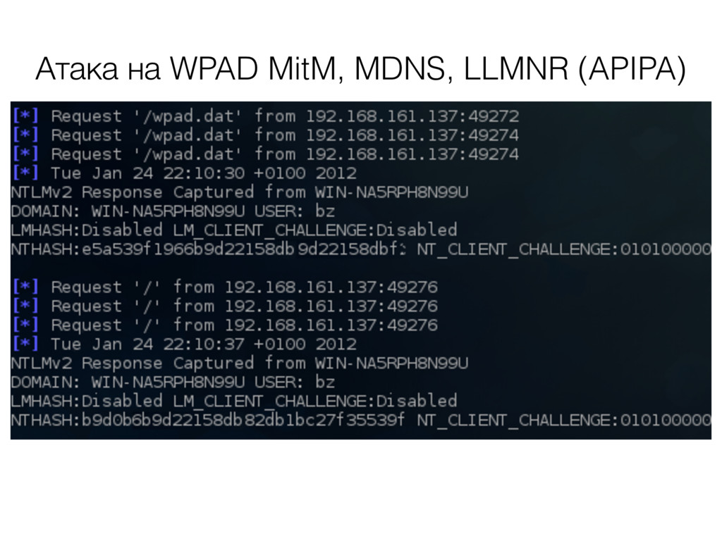 Атака на WPAD MitM, MDNS, LLMNR (APIPA)