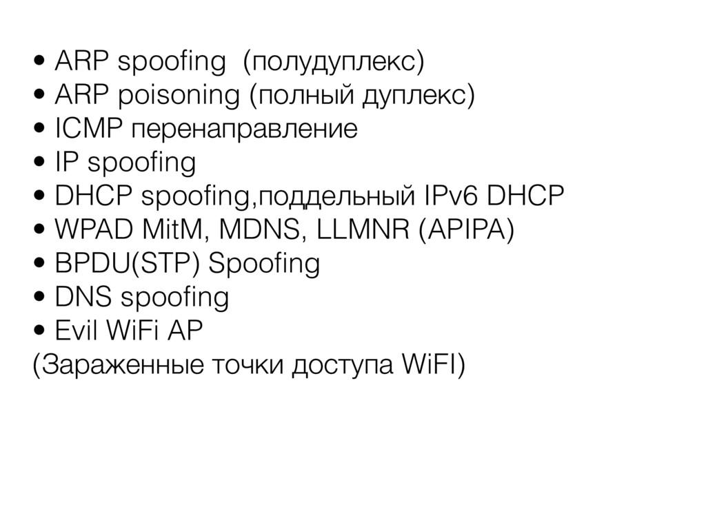 • ARP spoofing (полудуплекс) • ARP poisoning (п...