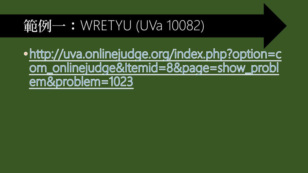 範例一:WRETYU (UVa 10082)
