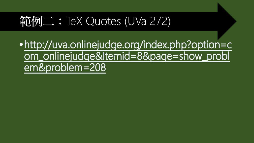 範例二:TeX Quotes (UVa 272)